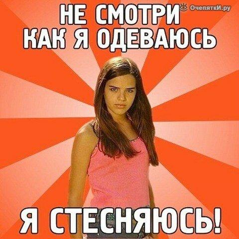 Что говорят девушки 4