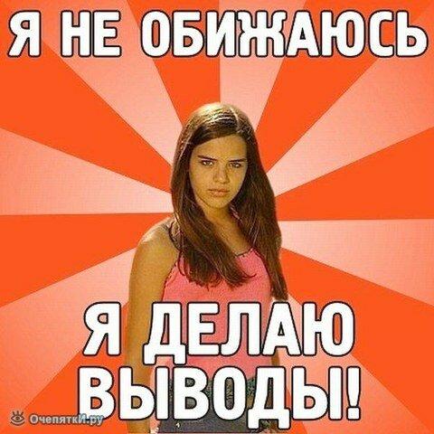 Что говорят девушки 6