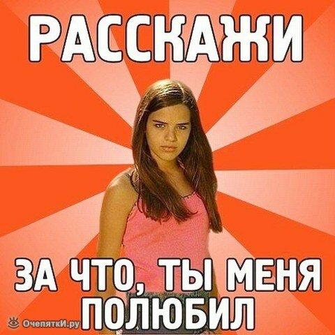 Что говорят девушки 8
