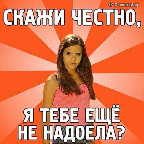 Что говорят девушки 9
