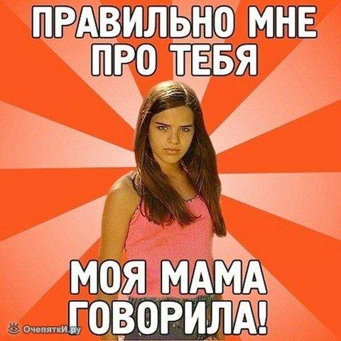 Что говорят девушки 13