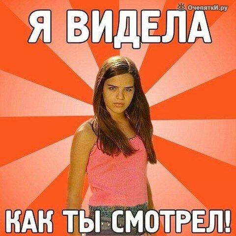 Что говорят девушки 14