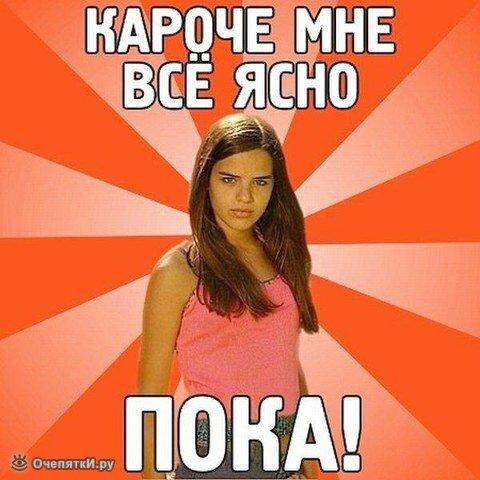 Что говорят девушки 16