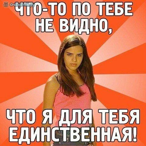 Что говорят девушки 18