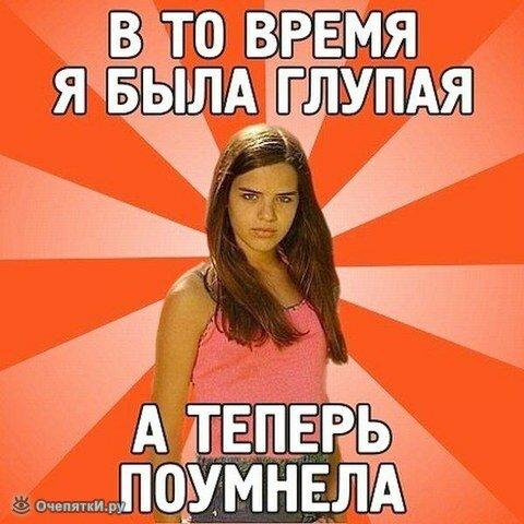 Что говорят девушки 21