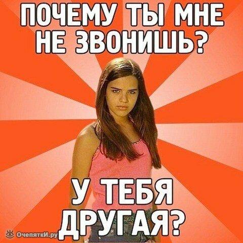 Что говорят девушки 23