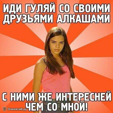 Что говорят девушки 29