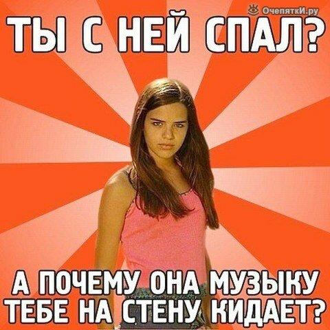 Что говорят девушки 44