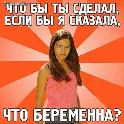 Что говорят девушки 48