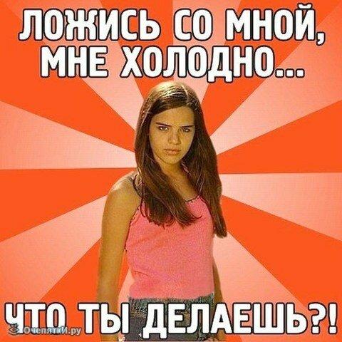 Что говорят девушки 50