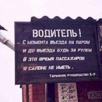 Загорать на кладбище запрещено!