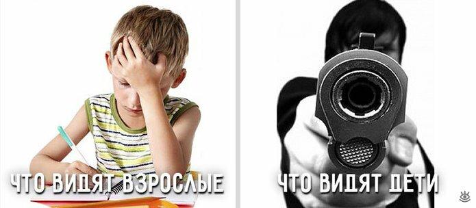 Взгляды на жизнь: дети и взрослые 3