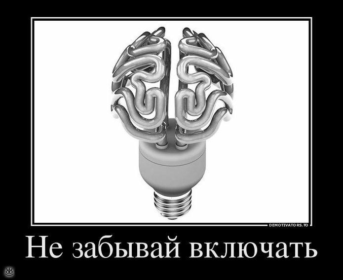 Не забывай включить мозг! 1