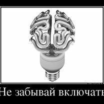 Фото приколы Не забывай включить мозг! (29 фото)