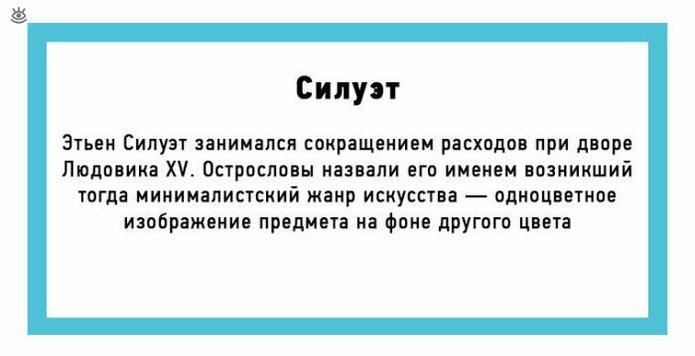 Нерусские слова, ставшие русскими 1