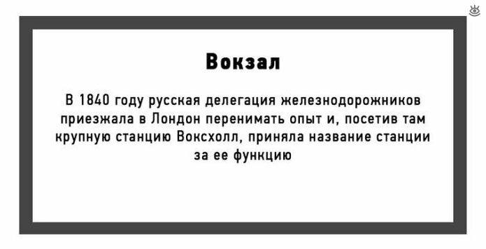 Нерусские слова, ставшие русскими 3