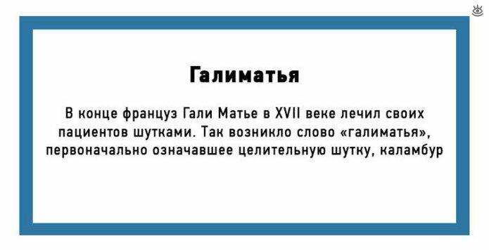 Нерусские слова, ставшие русскими 5