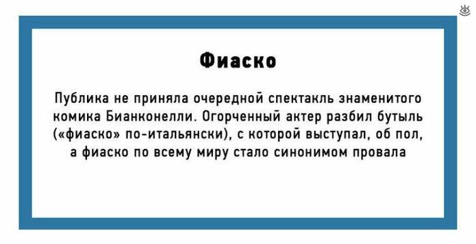 Нерусские слова, ставшие русскими 6