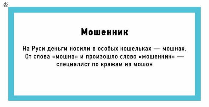 Нерусские слова, ставшие русскими 7