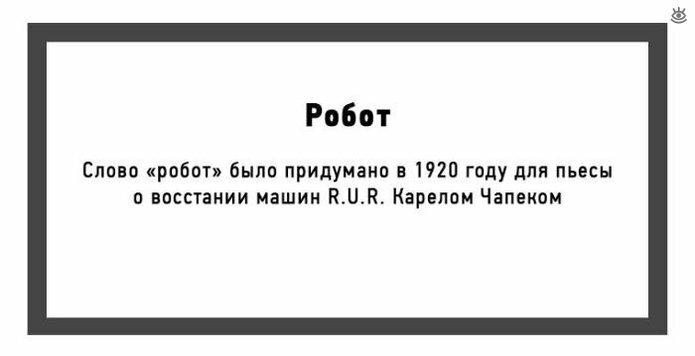 Нерусские слова, ставшие русскими 9