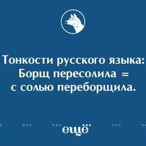 Необычный русский язык