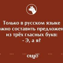 Фото приколы Необычный русский язык (11 фото)