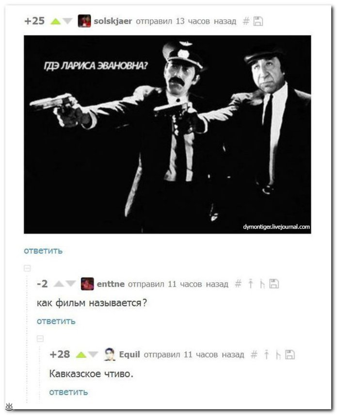 Остроумные мысли в комментариях 31