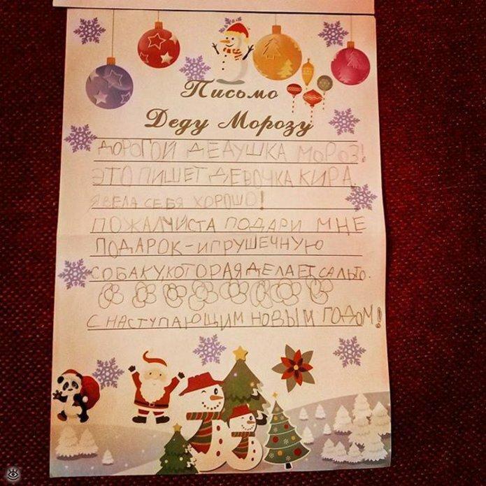 Детские письма Деду Морозу 2