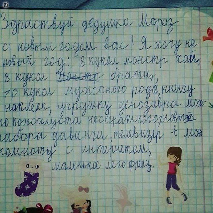 Детские письма Деду Морозу 3