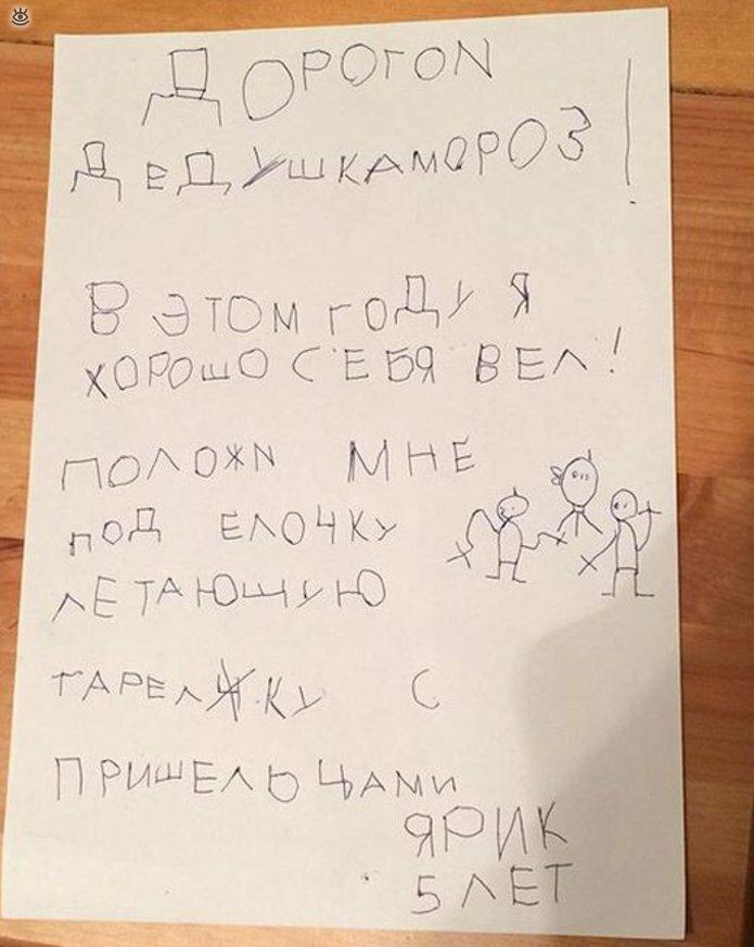 Детские письма Деду Морозу 4