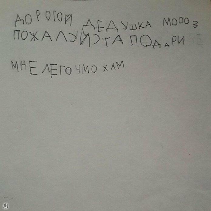 Детские письма Деду Морозу 6