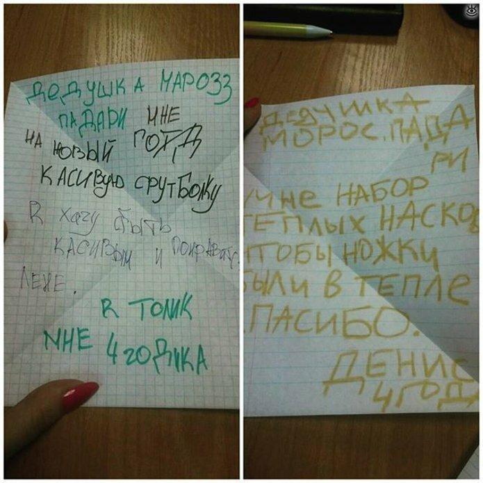 Детские письма Деду Морозу 7