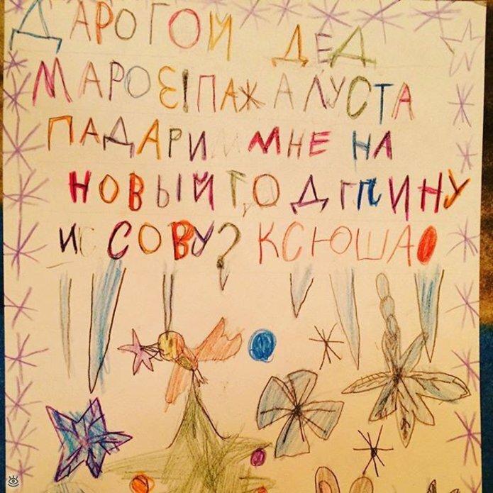 Детские письма Деду Морозу 9