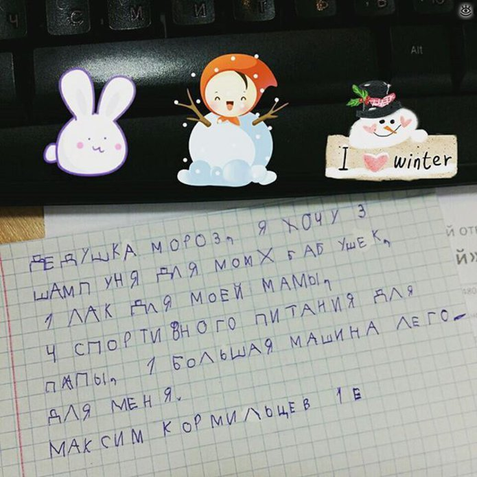 Детские письма Деду Морозу 10