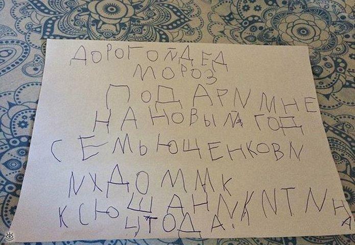 Детские письма Деду Морозу 11