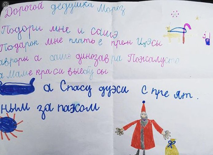 Детские письма Деду Морозу 14