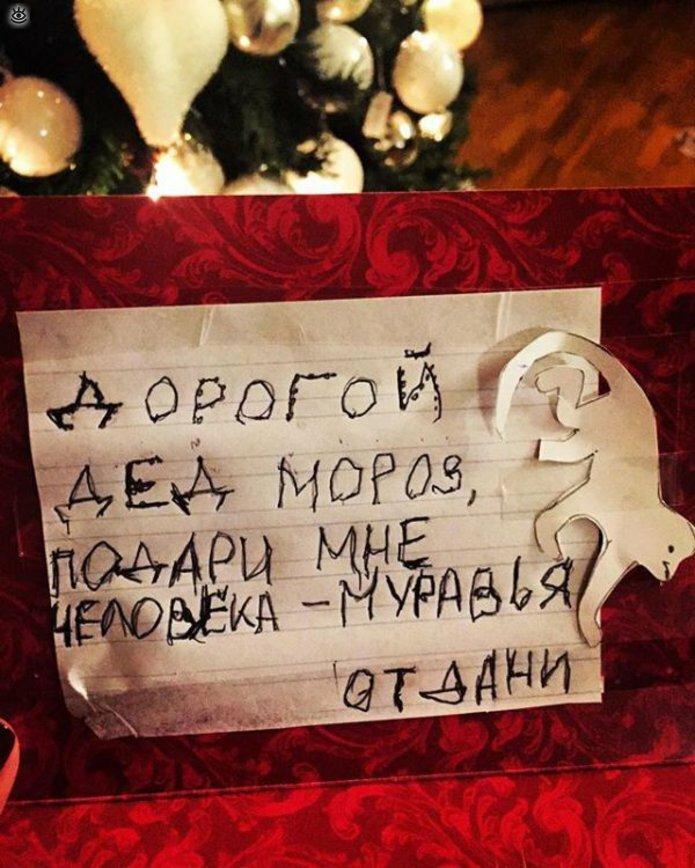 Детские письма Деду Морозу 16