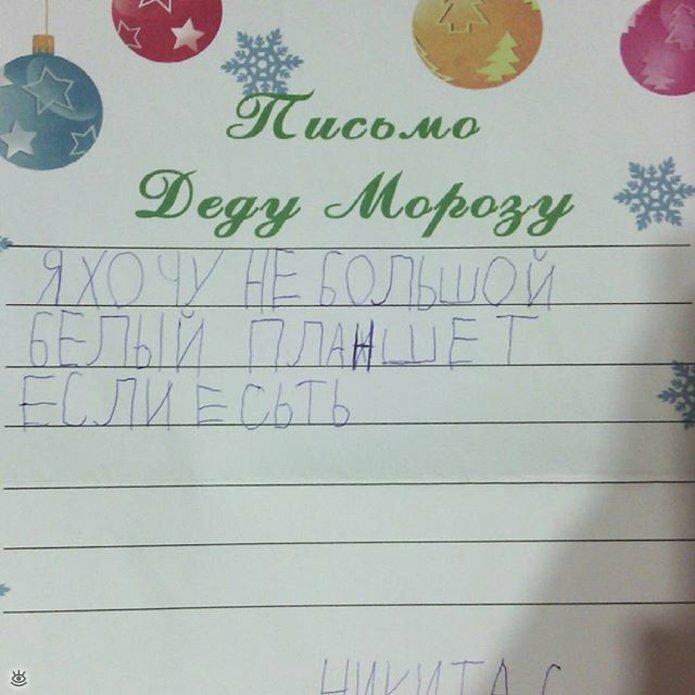 Детские письма Деду Морозу 17