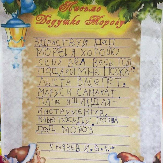 Детские письма Деду Морозу 18