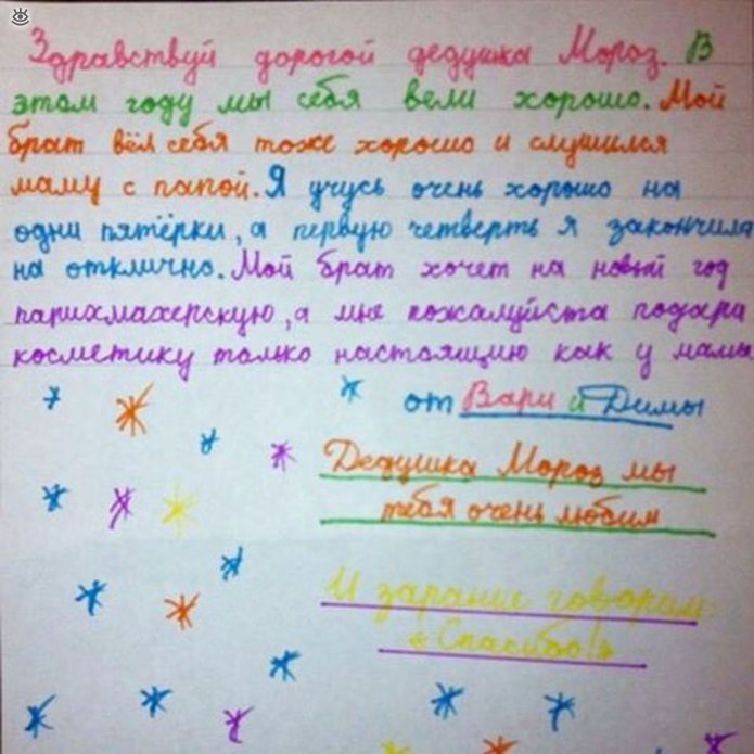 Детские письма Деду Морозу 20