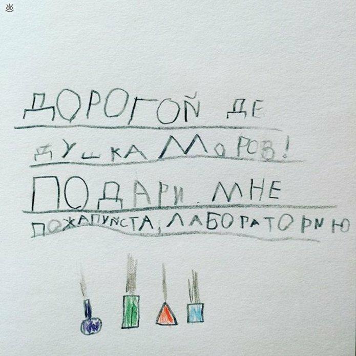 Детские письма Деду Морозу 25