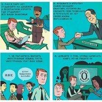 Фото приколы Несколько способов стать обычным человеком (6 фото)