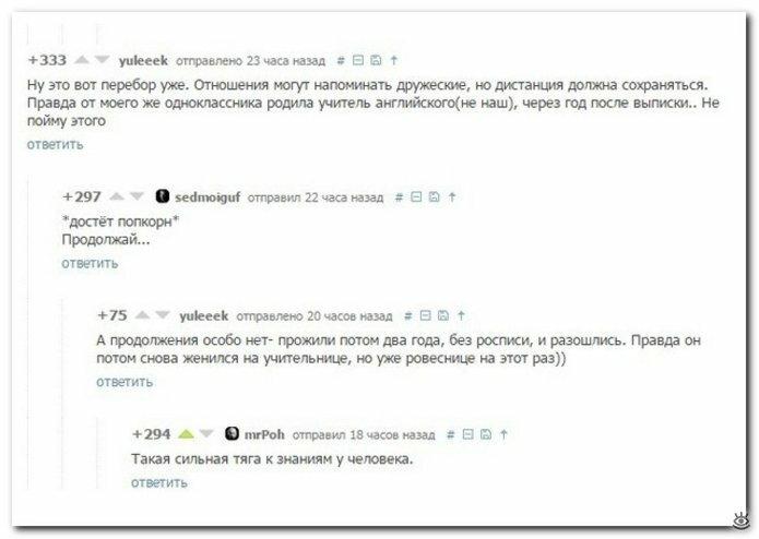 Комичные комментарии 13