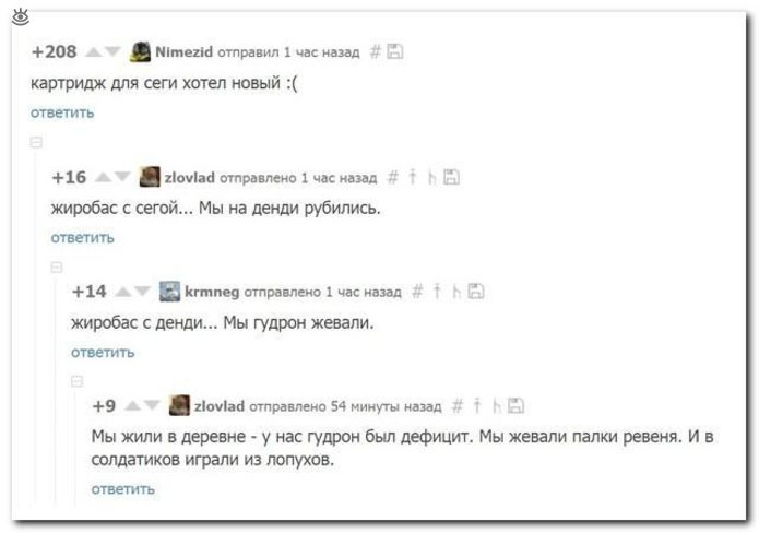 Комичные комментарии 23