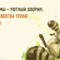 Фото приколы Добрые и милые открытки о мамах (15 фото)