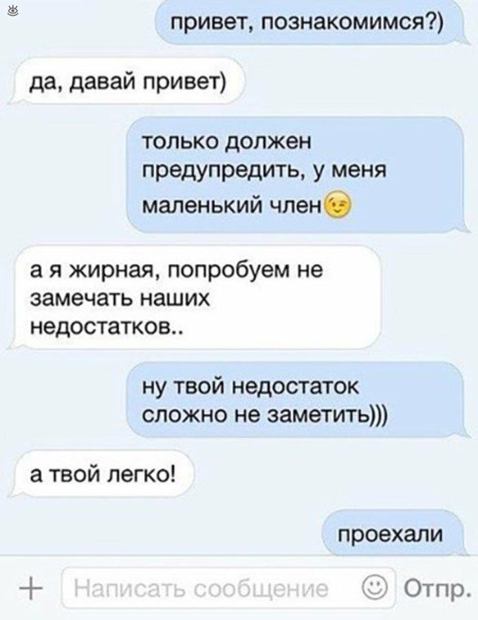 Остроумные и забавные смс-диалоги 11