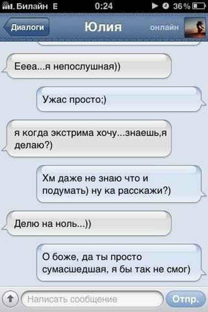 Остроумные и забавные смс-диалоги 14