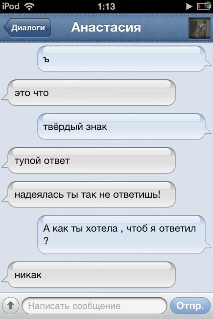 Остроумные и забавные смс-диалоги 21