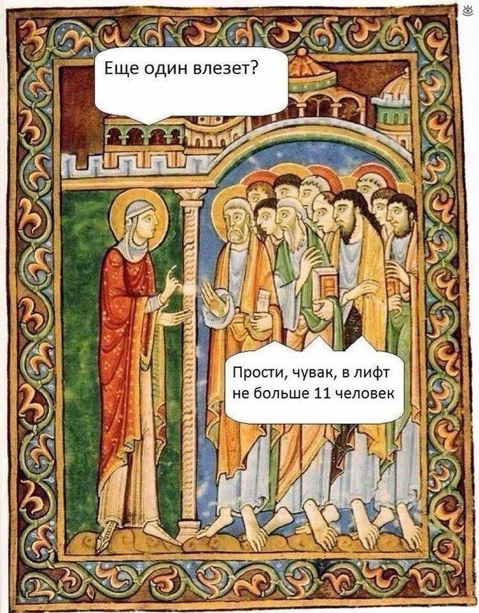 Чудные надписи к католическим картинам 1