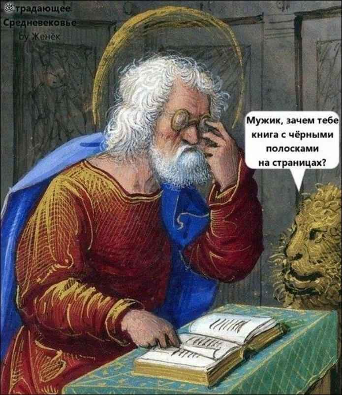 Чудные надписи к католическим картинам 7